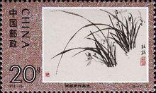 邮票上的郑板桥绘画作品