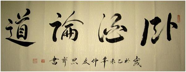 墨中含韵 书写风雅----詹思齐的书法欣赏