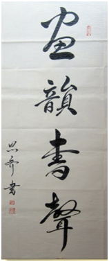 图片:书赠黄冈市浠水天才画室