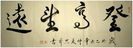 图片:书赠林彪元帅黄冈故居