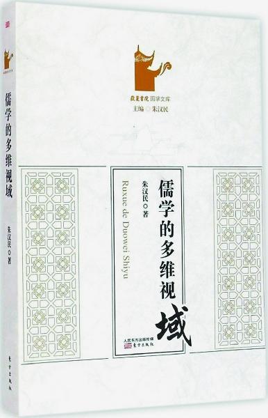 朱汉民:儒学是学问 更是一种文明体系