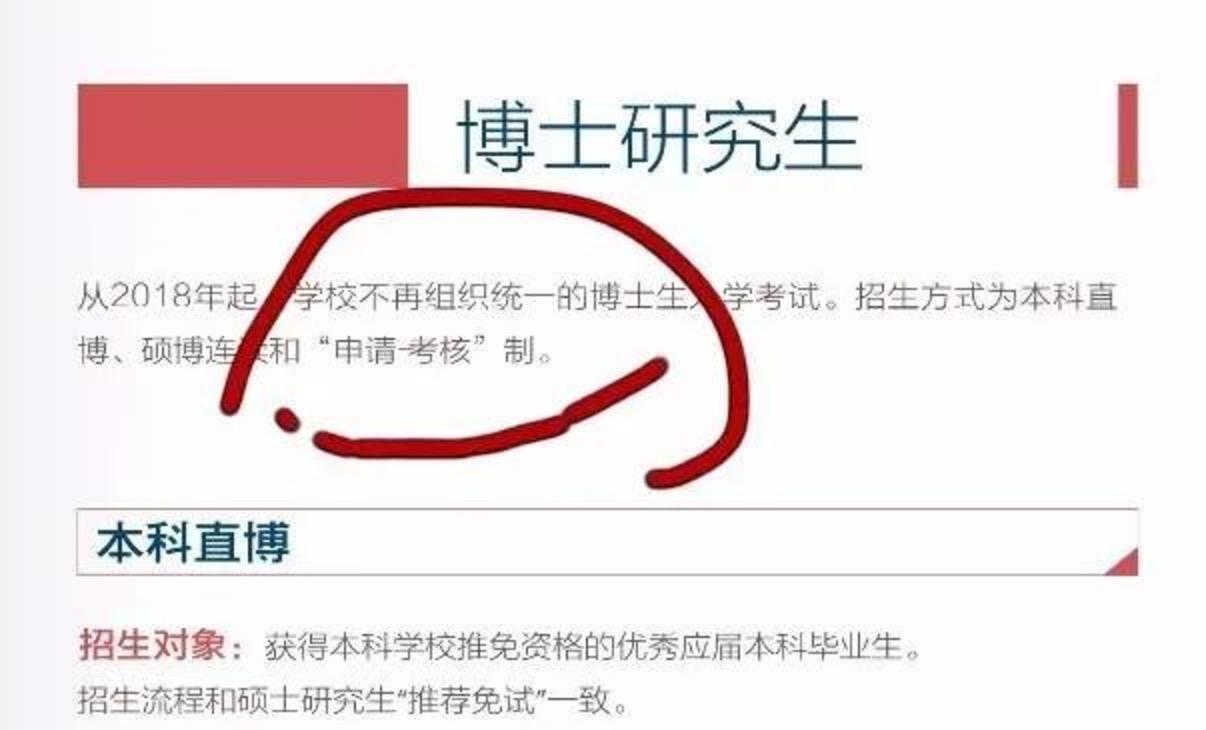 上海交大取消博士统考